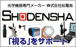 株式会社松電舎【安心の低価格】